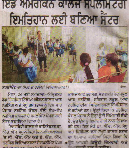 Indo American College Center for the Supplementary Examination News