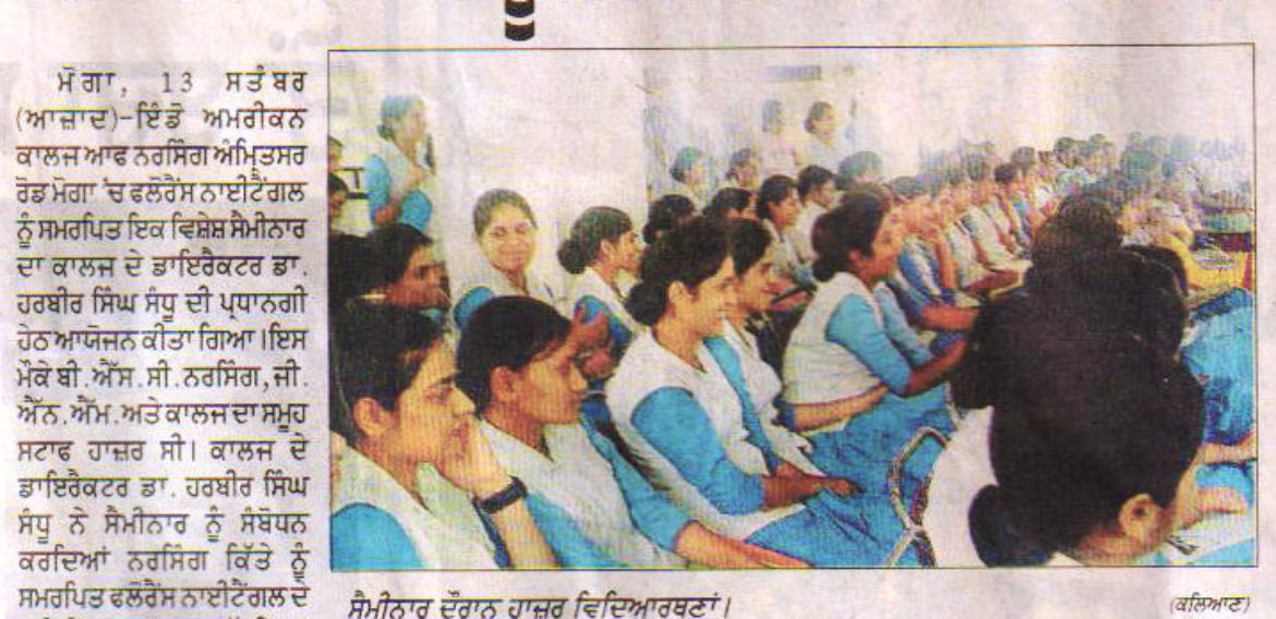News – Indo American College Organized Event Dedicated to Florence Nightingale