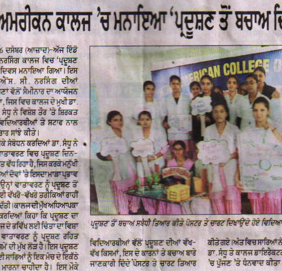 News – Prevention from Pollution Seminar Organized in Indo American Nursing College