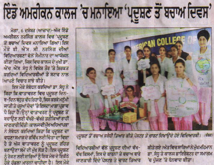 News - Prevention from Pollution Seminar Organized in Indo American Nursing College