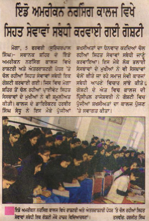 The Goshti was Organized for the Services of the Indo American Nursing College-news
